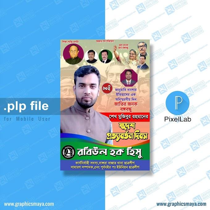 Shodesh  Prottabon Dibosh Poster Design (GraphicsMaya.com) - স্বদেশ প্রত্যাবর্তন দিবস - PixelLab Project File Free Download