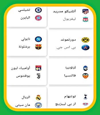 مباريات دوري أبطال أوروبا الدور ربع النهائي لموسم 20/19