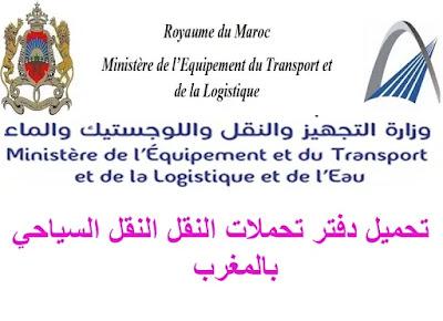 تحميل دفتر تحملات النقل النقل السياحي بالمغرب