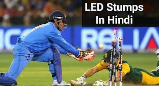 Led stumps kya hai, led wicket in hindi