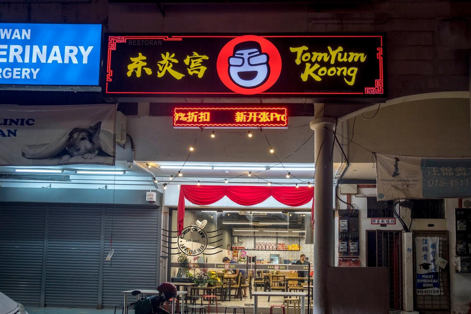 Tom Yum Koong Noodles House 东炎宫 at Perak Road, Penang