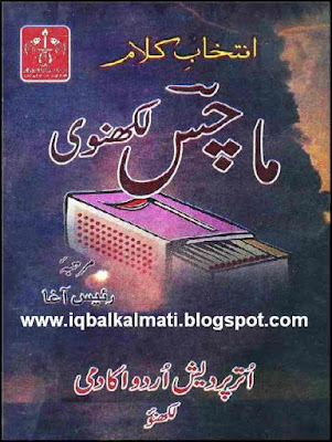 Intekhab-e-Kalam Machis Lakhnawi Urdu Poetry Book