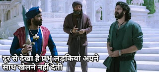 Dur se dekha hai prabhu ladkiya aapne saath khalne nahi deti | Baahubali 2: The Conclusion Meme Templates