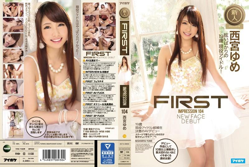 IPZ-819 FIRST IMPRESSION 104 19歳 現役アイドル候補生 決意のAVデビュー 西宮ゆめ (ブルーレイディスク)