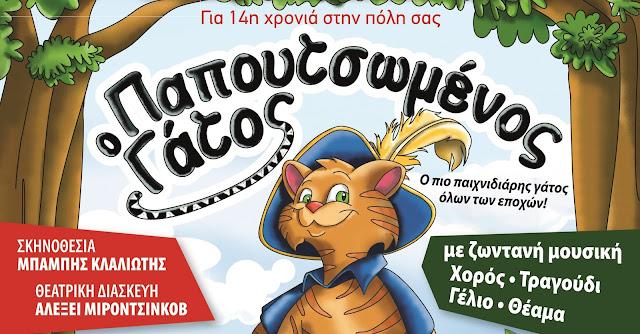 """"""" Ο Παπουτσωμένος Γάτος"""" βάζει τις μπότες του και φτάνει στο Άργος!!!"""