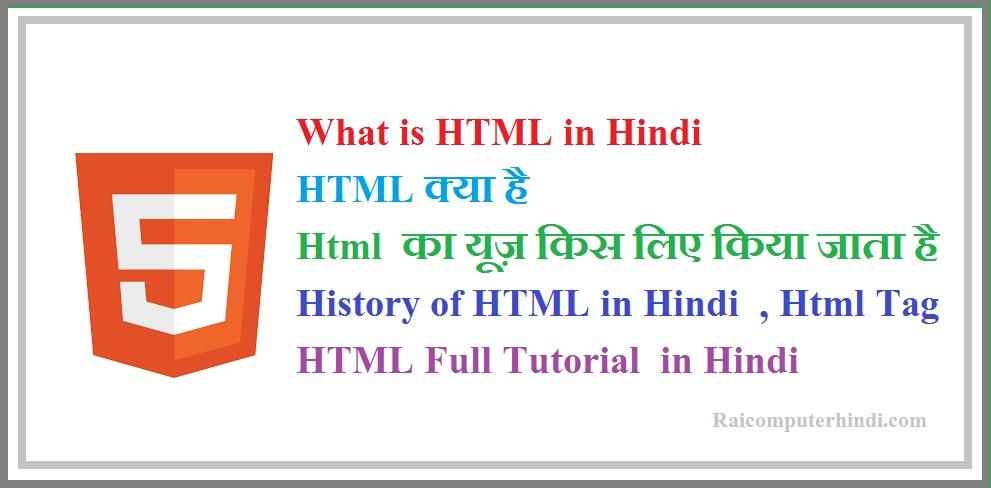 HTML in kya hai
