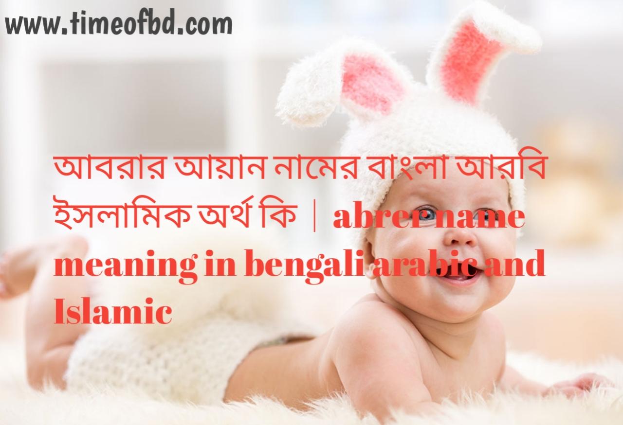 আবরার আয়ান নামের অর্থ কী, আবরার আয়ান নামের বাংলা অর্থ কি, আবরার আয়ান নামের ইসলামিক অর্থ কি, abrer ayan name meaning in bengali