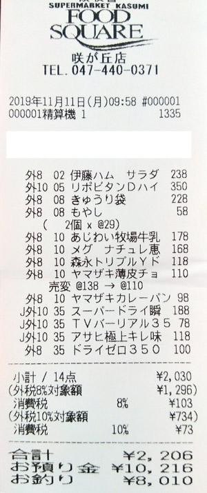 カスミ フードスクエア咲が丘店 2019/11/11 のレシート