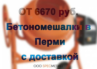 бетономешалки в Перми