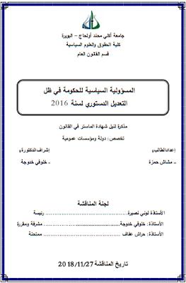 مذكرة ماستر : المسؤولية السياسية للحكومة في ظل التعديل الدستوري لسنة 2016 PDF