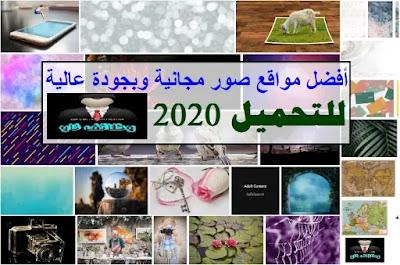 أفضل مواقع صور للتحميل المجاني وبدون قيود 2020 - وظائف ناو