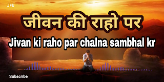 जीवन की राहों पर | jeevan ki raho par chalna sambhal kr jesus song with lyrics, jesus song video, jesus kannada song, jesus hindi song, jesus song mp3, jesus movie, new jesus song, jesus birth, prayer jesus, stories of jesus