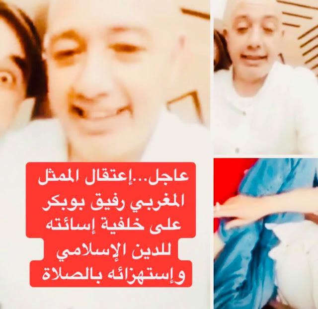 """عاجل...إعتقال الممثل المغربي رفيق بوبكر الذي استهزأ بالصلاة وأساء للدين الإسلامي في فيديو نشر على السوشال ميديا وهو """"سكران""""✍️👇👇👇"""