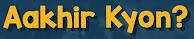Aakhir kyon? धार्मिक कथाएं पौराणिक कथाएं कबीर के शब्द 18+