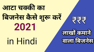 Flour mill Business in Hindi 2021