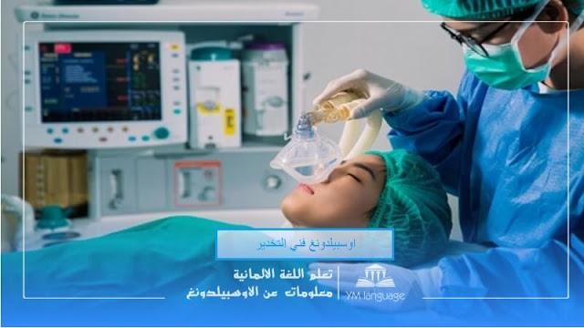 جميع المعلومات عن اوسبيلدونغ مساعد فني التخدير Anästhesietechnische/r Assistent/in في المانيا باللغة العربية