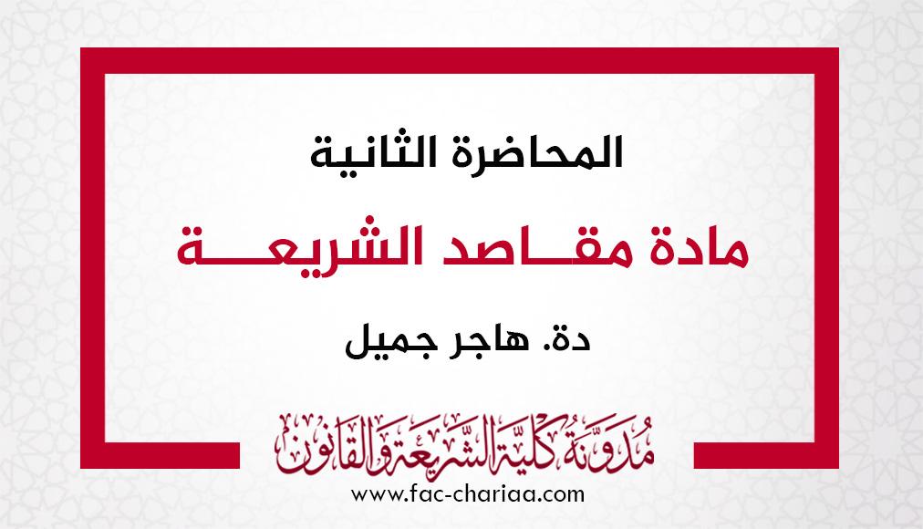 المحاضرة الثانية في مادة مقاصد الشريعة دة.هاجر جميل 2020