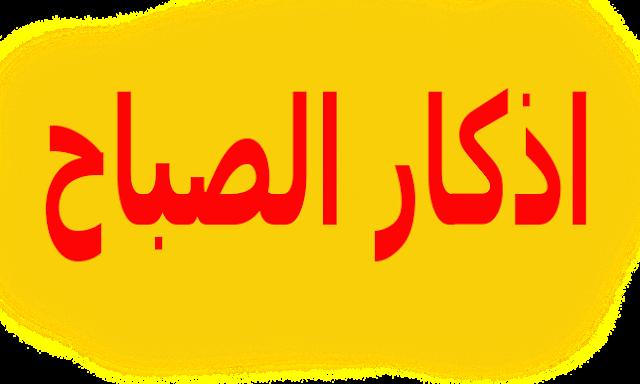 اذكار الصباح الباكر حصن المسلم 2019
