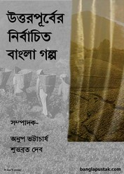 উত্তরপূর্বের নির্বাচিত বাংলা গল্প