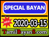 Khathamul Bukhari - Special Programme By Ash-Sheikh Abdurrahman Hafiz (Malahiri) On 2020-03-15 at Mawadipalli Markaz Sammanthurai