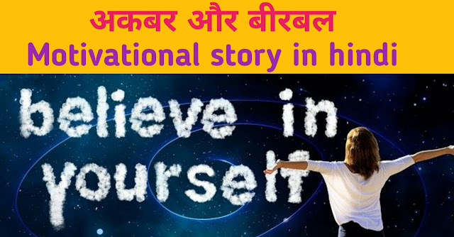 अकबर और बीरबल Motivational Story In Hindi #Moral Story Akbar and Birbal