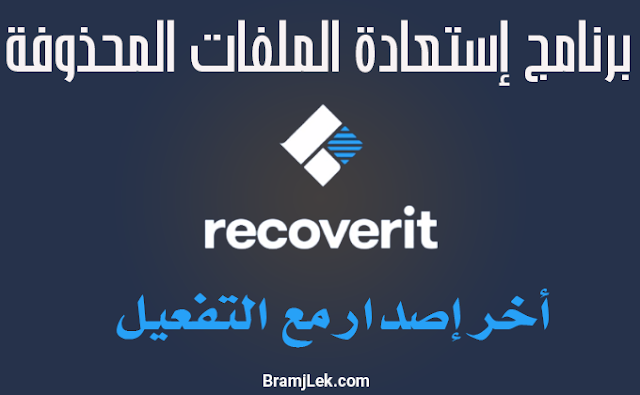 Wondershare Recoverit 2020 free