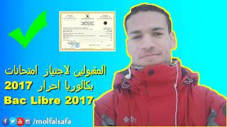 امتحانات بكالوريا احرار 2017