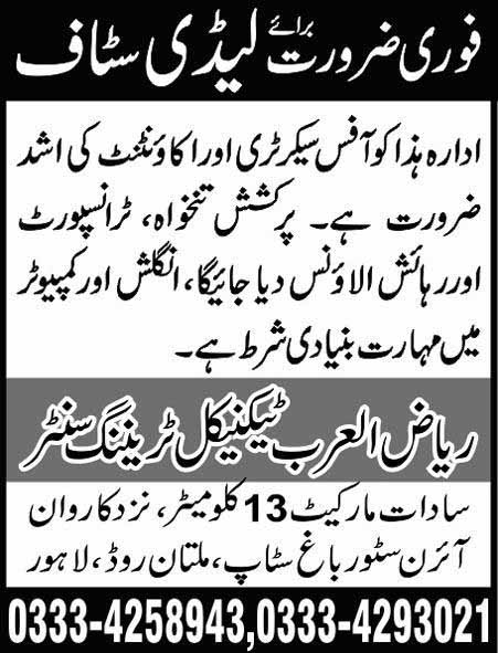 Female Staff required in Lahore