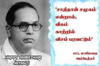 Ambedkar Jayanti Shayari Pics In Tamil Wishes MSG