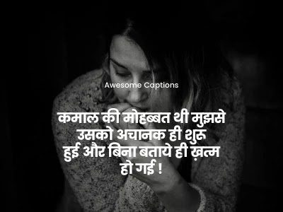 Sad Quotes In Hindi, love quotes, breakup status in hindi, sad shayari