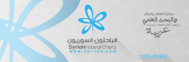الباحثون السوريون مبادرة عربية سورية لنشر العلم | مقالات