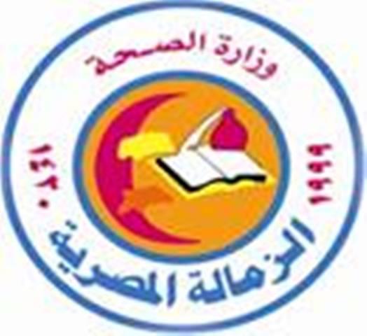 فتح باب التقديم للزمالة المصرية بوزارة الصحة ديسمبر 2017