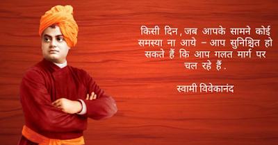 swami vivekananda photos with quotes