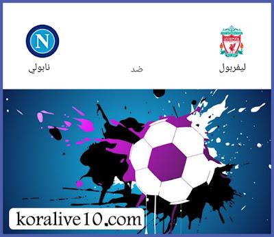 موعد مباراة ليفربول ونابولي في دوري أبطال أوروبا| كورةلايف10