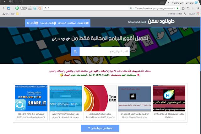 تحميل برنامج التصفح تورش  للكمبيوتر Torch Browser  2020