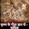 कृष्ण के गीता ज्ञान से - कविता