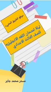 ليلة امتحان لغه انجليزيه للشهادة الاعدادية ترم ثان إعداد مستر محمد جابر
