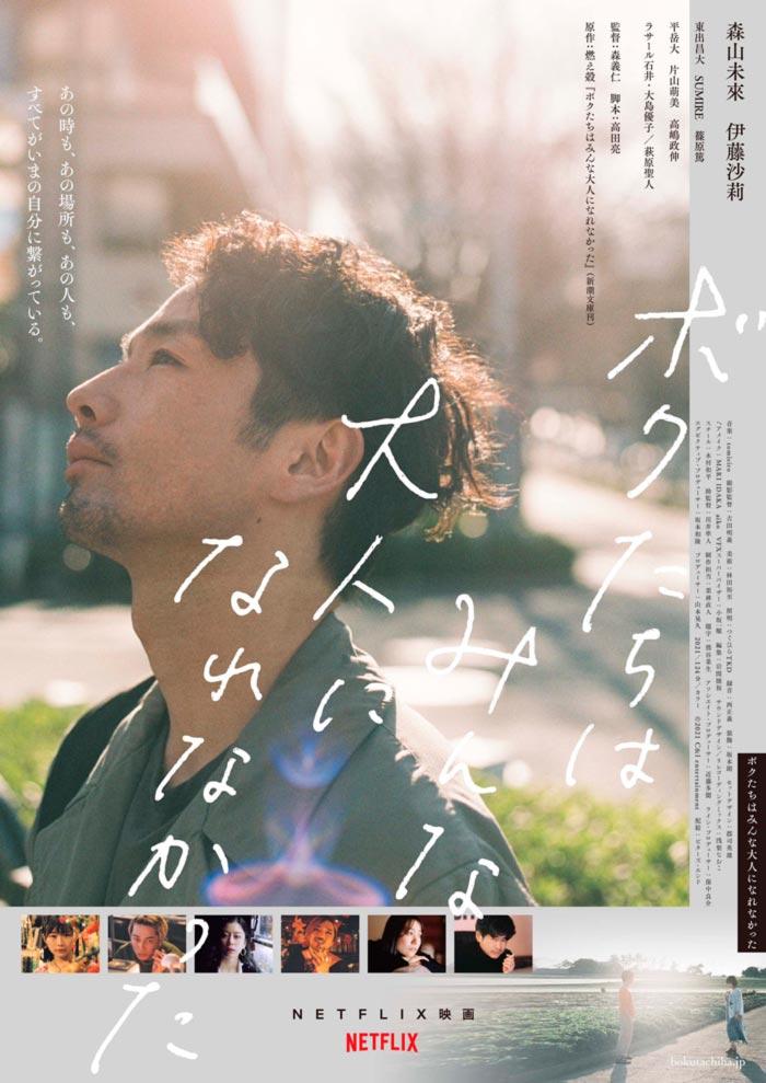 No todos pudimos madurar (Bokutachi wa Min'na Otona ni Narenakatta) film - Netflix - poster