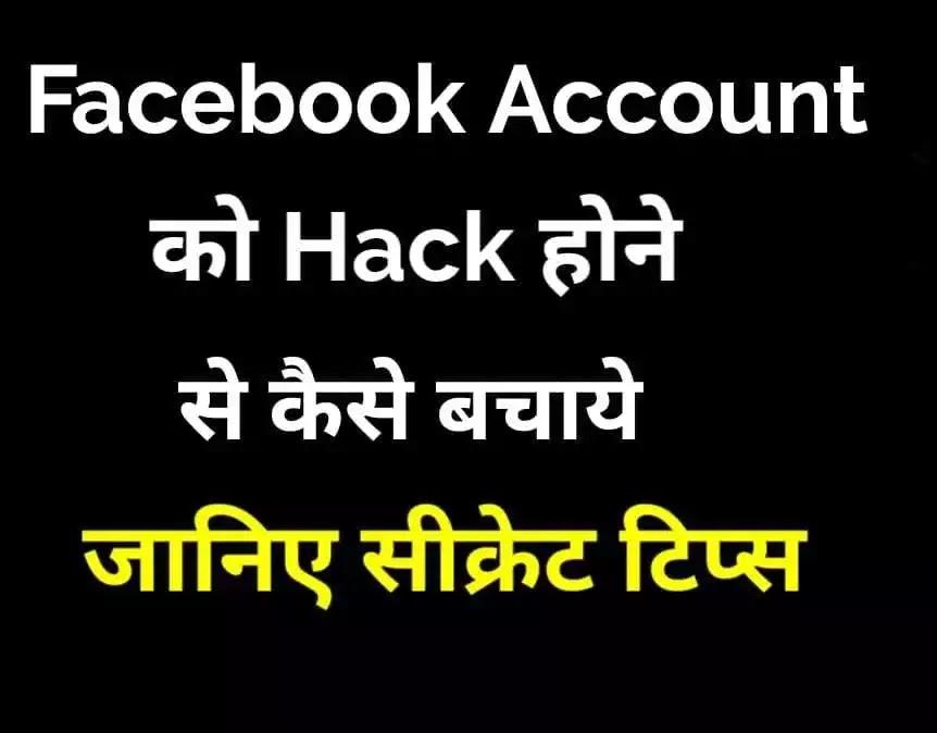 Facebook Account hack :कैसे अपने फ़ेसबुक एकाउंट को hackers से बचाएं पूरी जानकारी - Various info hindi