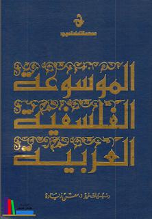 Ensiklopedi Filsafat Islam Pdf