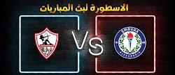موعد وتفاصيل مباراة الزمالك وسموحة الاسطورة لبث المباريات بتاريخ 28-12-2020 في الدوري المصري