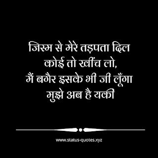 Heart touching shayari in hindi 1
