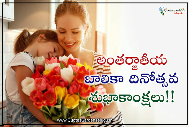 International Day for girl child greeting wishes images in Telugu