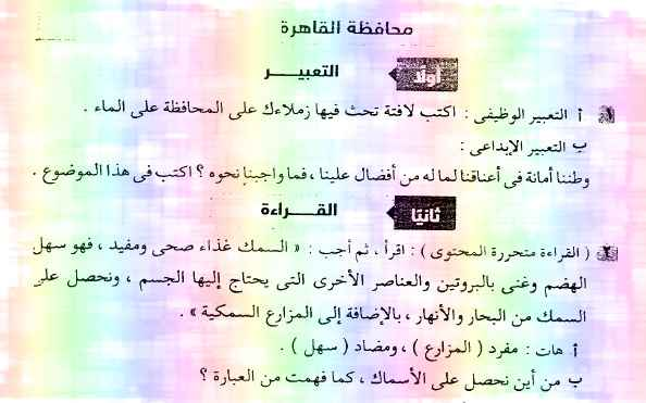 امتحانات لغة عربية للصف السادس الابتدائي ترم أول 2019