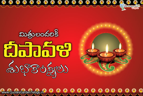 best-of-2020-deepavali-Diwali-greetings-wishes-images-in-Telugu-wallpapers-free-download