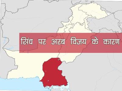 सिन्ध पर अरबों की विजय के कारण : Reason of Arab Conquest on Sindh