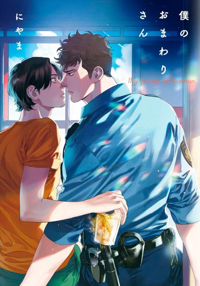 My Pretty Policeman (Boku no Omawari-san) manga - Niyama - BL