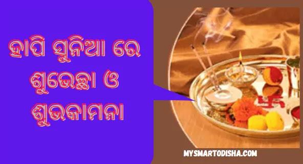 Suniya Puja Odia DateTime 2021