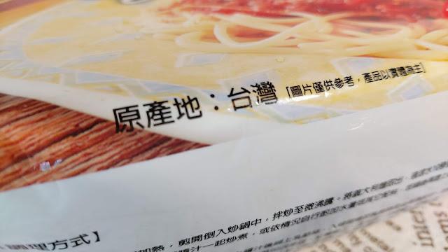 產地-台灣-義大利肉醬麵