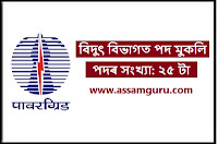 recruitment result;recruitment update;job recruitment;giv job;govt job;govt jobs com;job vacancy;latest goverment jobs;latest govt job news in assam